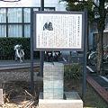 Photos: 滝沢馬琴の誕生地