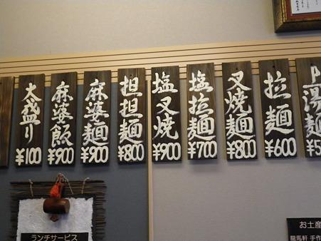 担担麺 龍馬軒 メニュー1