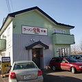 Photos: 宝龍(釧路)