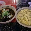 Photos: てら家 厚切りベーコンと温玉(ライス大盛り)