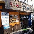 Photos: らーめん醤家 外観