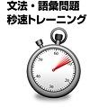 写真: 新TOEIC TEST文法・語彙問題秒速トレーニング