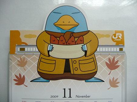 イコちゃんカレンダー11月 (1)