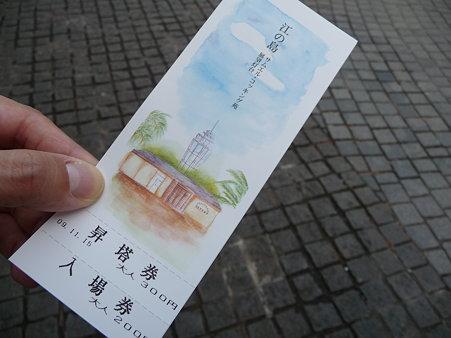 091115-江の島展望台