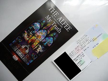 091118-カナケン メモチケ