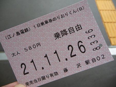 091126-のりおりくん