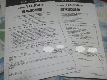 091207-THEALFEE 武道館メモチケ