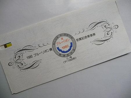 091212-記念乗車券