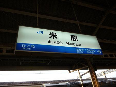 091222-米原駅 復路