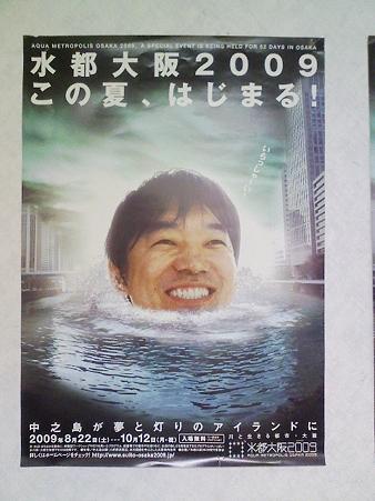 090923-水都大阪2009ポスター (3)