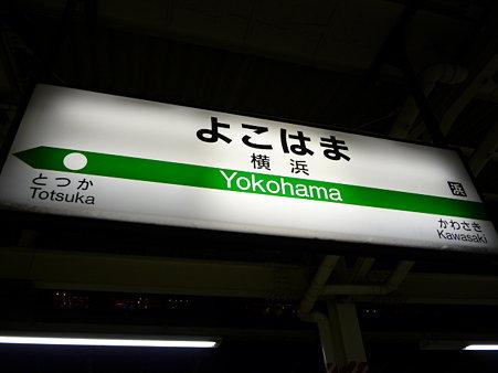 091221-往路 横浜駅