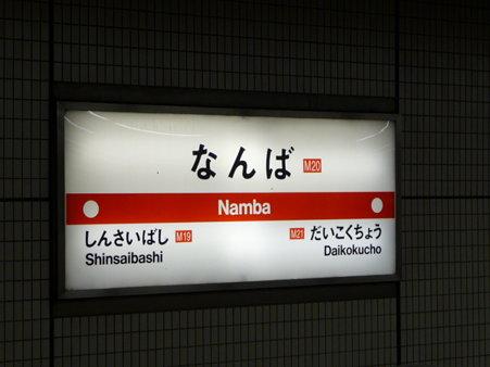 091227-地下鉄なんば駅