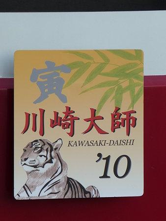 100105-京急 (1)