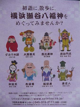 100120-八福神スタンプ帳 (2)