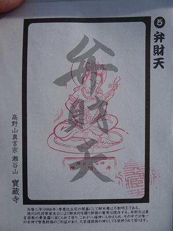 100120-5.寶蔵寺 (8)