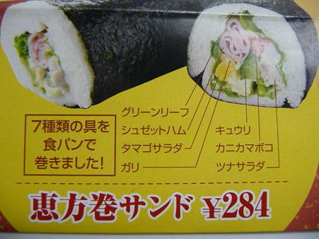 100203-せつぶん (1)