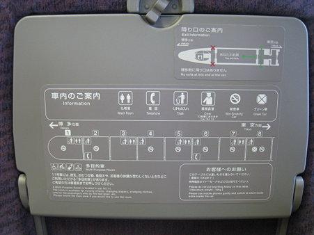 100224-新幹線 500車内 (11)
