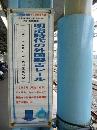 100301-横須賀駅 (17)