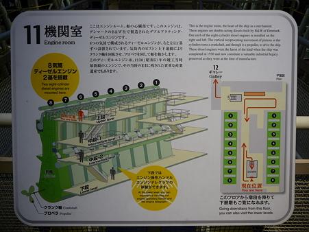 100428-氷川丸 機関室など (6)