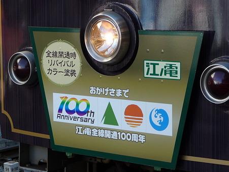 101210-江ノ電 江ノ島駅 (8)