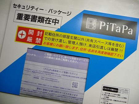 101214-PiTaPaカード (1)
