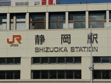 110104-静岡駅 (2)