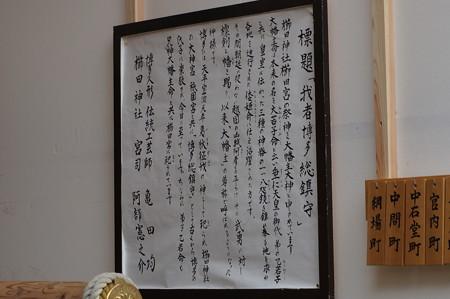07 2014年 博多祇園山笠 恵比須流 舁き山 我者博多総鎮守 (7)
