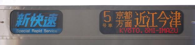 JR223系行先 新快速京都方面近江今津