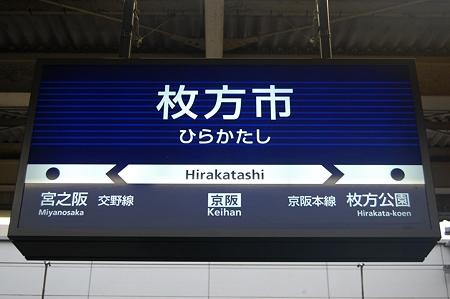 駅名標 枚方市駅(交野線)