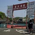 Photos: 渡船を待つ少女