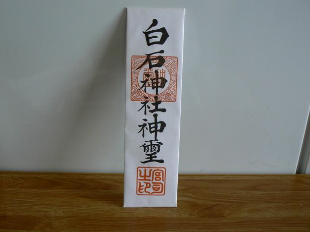 白石神社のお札P1010361