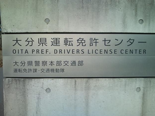 運転 センター 大分 免許