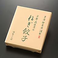 芦屋 伊東屋謹製 九条ねぎ餃子(折) お土産用 冷凍品 