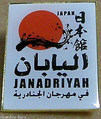 日本館のピンバッジ
