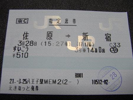 快速すいごう指定席券2