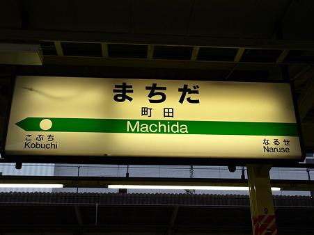 町田駅名標