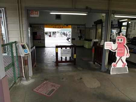 箱根板橋駅8