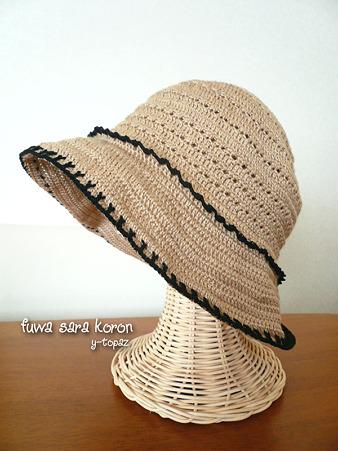 ラミーで夏の帽子 2