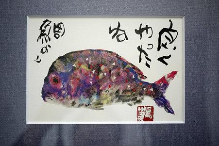 2010.02.06 鯛より
