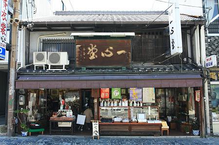 2010.04.28 奈良 三条通り 一心堂