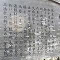 Photos: 神池 解説板