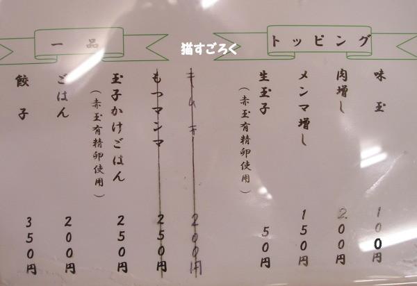 道の駅めぬま内 福は内 メニュー2