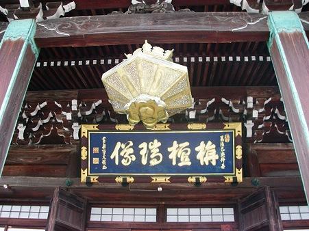 嵯峨釈迦堂・清涼寺掲額