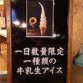 Photos: 白一 渋谷店 (4)こんなアイスクリームです1