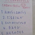 写真: 喜久屋書店おはなし会なう。テーマは「おめでとう」