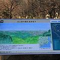 写真: 091206-8高尾山~陣馬山縦走・頂上から見える都心の説明看板