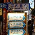 Photos: 沖縄00054