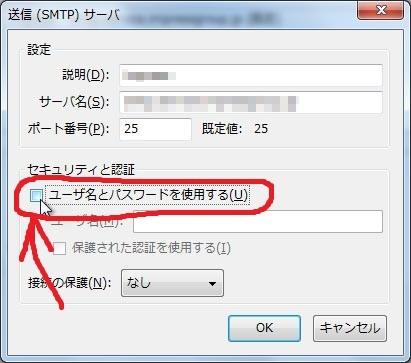 04_[ユーザ名とパスワードを使用する]のチェックマークを外す