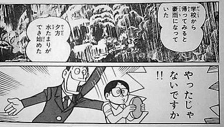 創世日記 藤子・F・不二雄 豪雨 水たまり