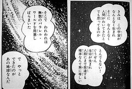 創世日記 藤子・F・不二雄 人類にまで発達 無数のパラレルワールド